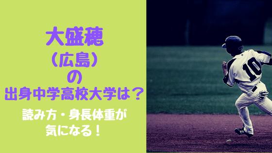 大盛穂の画像 p1_18