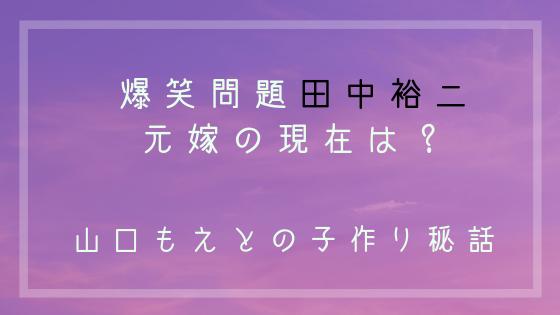 元 爆笑 嫁 田中 問題