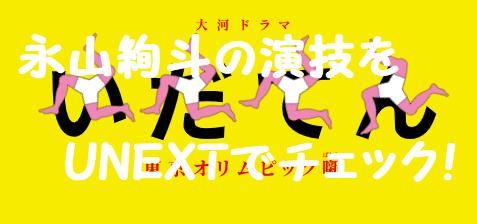 >>永山絢斗出演『いだてん』をUNEXTでチェックする方はクリック<<