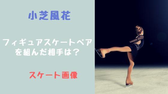 スケート 小芝風花
