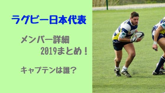 ラグビー日本代表メンバー詳細2019まとめ!キャプテンは誰