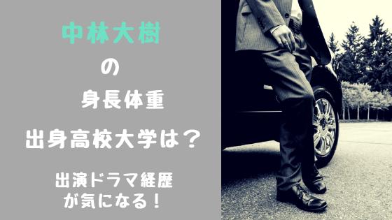 竹内結子さんと結婚を発表された中林大樹さんのプロフィールが話題になっていますね。