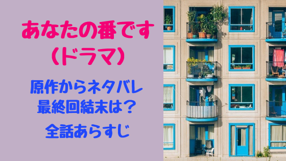 日本テレビは2019年春の新ドラマとして、25年ぶりとなる2クール連続のドラマ「あなたの番です」を放送することを発表しました。