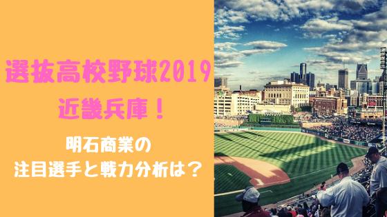 2020 予想 選抜 高校 野球 優勝