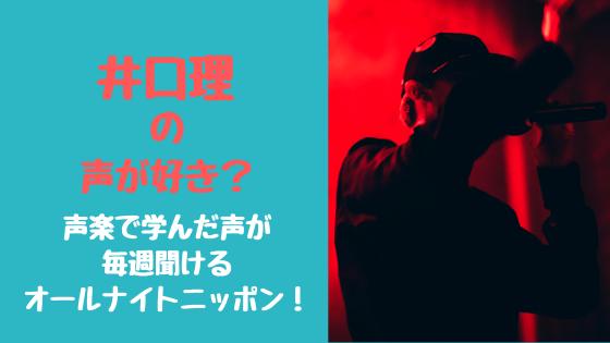 井口 理 オールナイト ニッポン