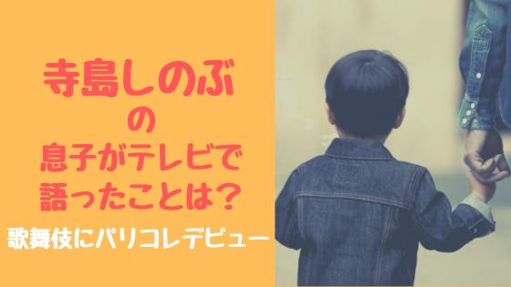 家系図 寺島しのぶ