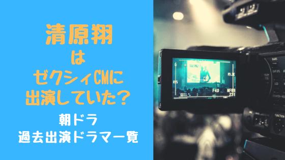 清原翔さんといえば現在放送中の朝ドラ「なつぞら」にも出演され人気爆発している俳優さんです。