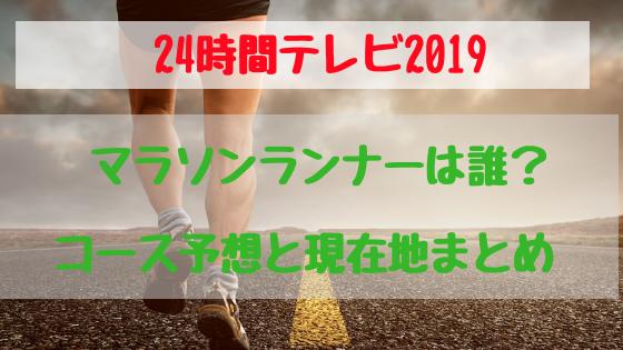 24 時間 テレビ マラソン ランナー 2019