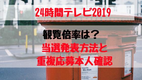 24 時間 テレビ 観覧 2019