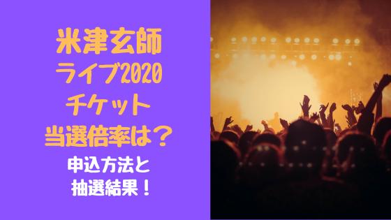 米津 玄 師 ライブ 2020