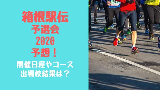 会 2020 箱根 駅伝 予選