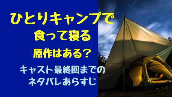 で テント て キャンプ 寝る 食っ ひとり