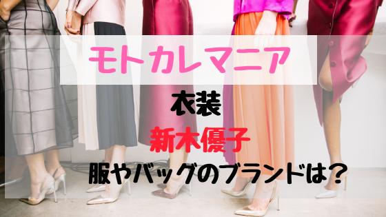 モトカレマニア】衣装新木優子の服やバッグのブランドは