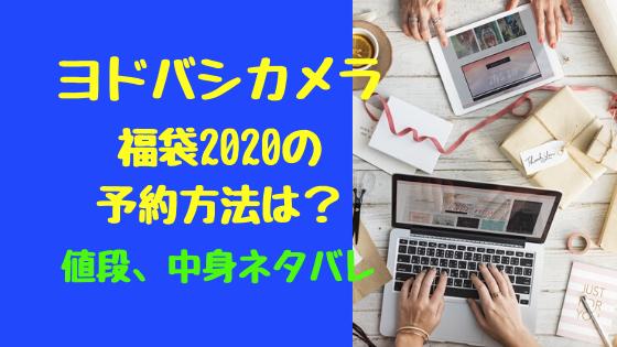 ヨドバシ 福袋 2020 中身