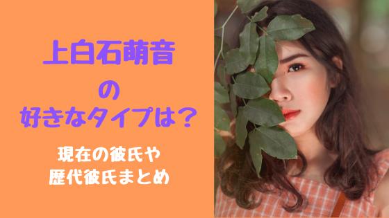 佐藤健上白石萌音熱愛報道