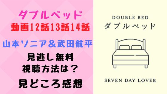 武田 ダブル ベッド