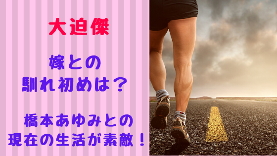 大迫傑 嫁 橋本あゆみ