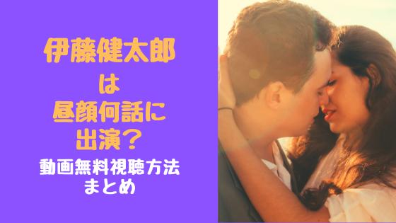 健太郎 昼顔 伊藤