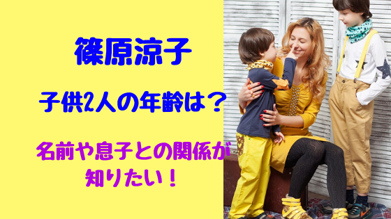 篠原涼子の子供は何人