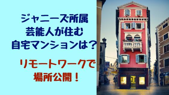 中 目黒 アトラス タワー 芸能人