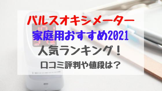 医療 パルス オキシ メーター 日本 おすすめ 製 用